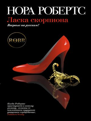 cover image of Ласка скорпиона