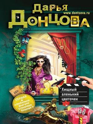 cover image of Хищный аленький цветочек