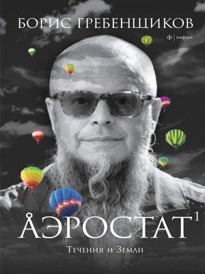cover image of Аэростат. Течения и Земли