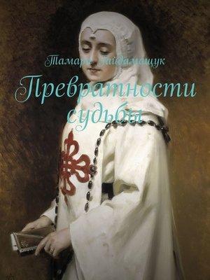cover image of Превратности судьбы