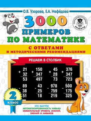cover image of 3000 примеров по математике с ответами и методическими рекомендациями. Решаем в столбик. 2 класс