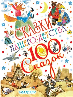 cover image of Сказки нашего детства