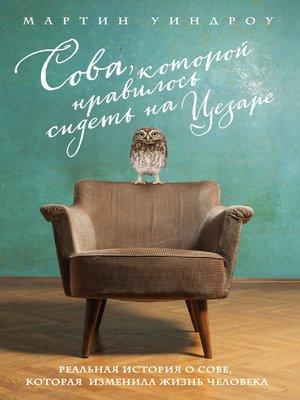 cover image of Сова, которой нравилось сидеть на Цезаре