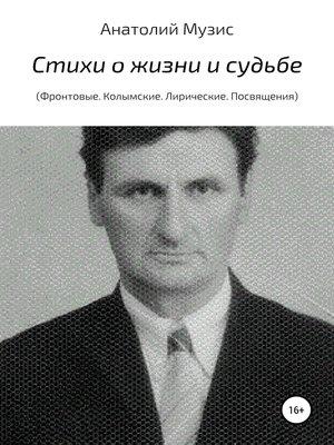 cover image of Стихи о жизни и судьбе (Фронтовые, Колымские. Лирические. Посвящения)