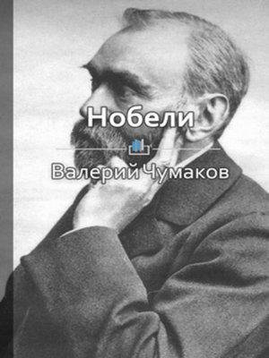cover image of Нобели. Становление нефтяной промышленности в России