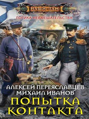 cover image of Попытка контакта