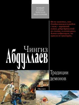 cover image of Традиции демонов