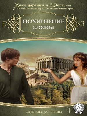 cover image of Похищение Елены