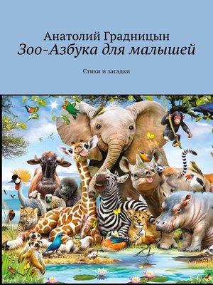 cover image of Зоо-азбука для малышей. Стихи изагадки
