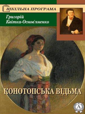 cover image of Конотопська відьма