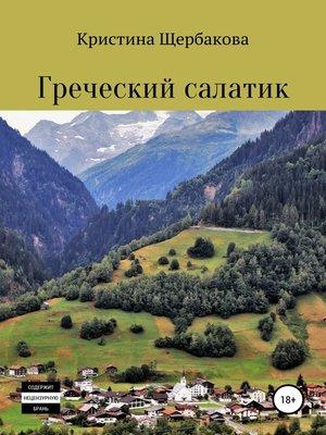 cover image of Греческий салатик. Рассказы