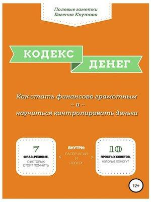 cover image of Кодекс денег. Как стать финансово грамотным и научиться контролировать деньги