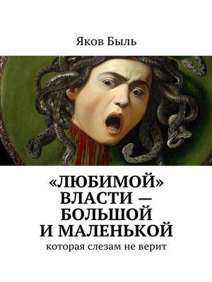 cover image of «Любимой» власти– большой ималенькой