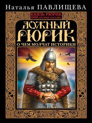 cover image of Ложный Рюрик. О чем молчат историки
