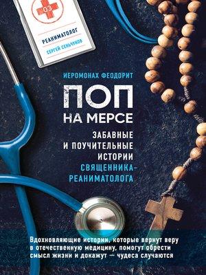 cover image of Поп на мерсе. Забавные и поучительные истории священника-реаниматолога