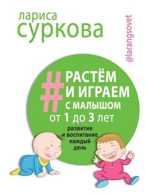 cover image of Растем и играем с малышом от 1 до 3 лет. Развитие и воспитание каждый день