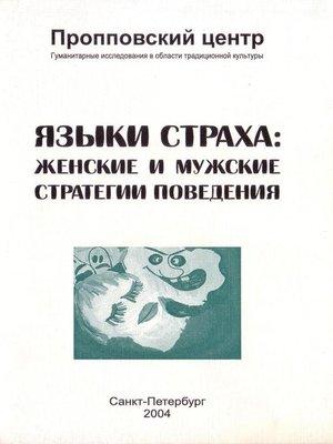 cover image of Языки страха. Женские и мужские стратегии поведения