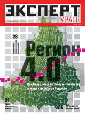 cover image of Эксперт Урал 27-2018