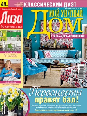 cover image of Журнал «Лиза. Мой уютный дом» №04/2016