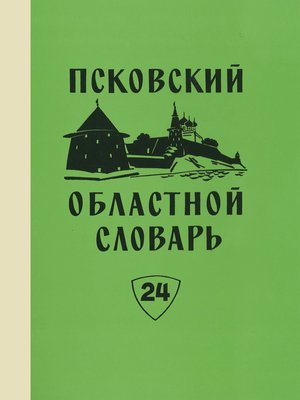 cover image of Псковский областной словарь с историческими данными. Выпуск 24. Отвешать – Падара
