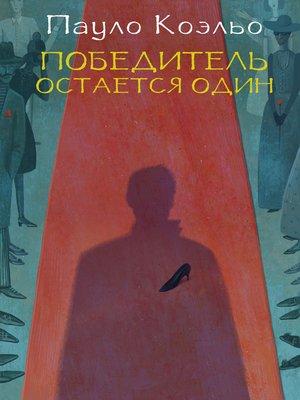 cover image of Победитель остается один