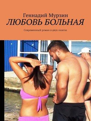 cover image of Любовь больная. Современный роман вдвух книгах