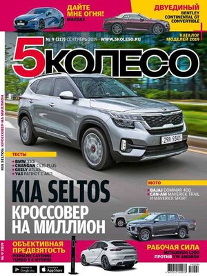 cover image of 5 Колесо 09-2019