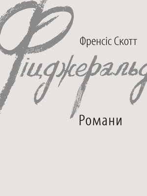 cover image of Романи