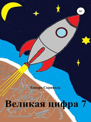 cover image of Великая цифра 7