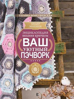 cover image of Энциклопедия вязания крючком. Ваш уютный пэчворк