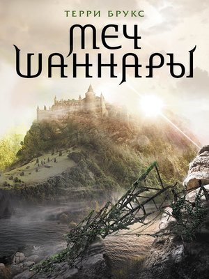 cover image of Меч Шаннары
