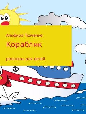 cover image of Кораблик