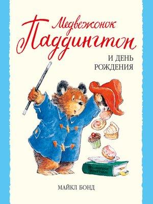 cover image of Медвежонок Паддингтон и день рождения
