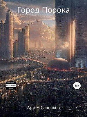 cover image of Город порока