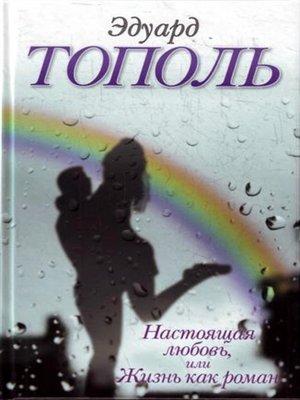 cover image of Настоящая любовь, или Жизнь как роман (сборник)
