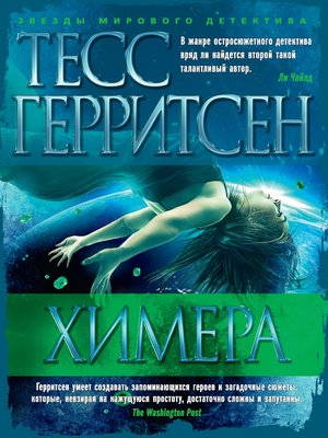 cover image of Химера