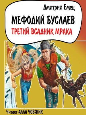 cover image of Третий Всадник мрака