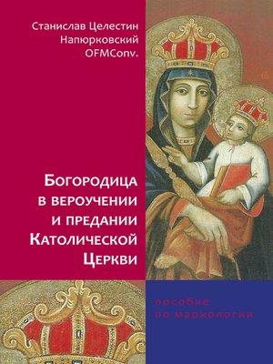 cover image of Богородица в вероучении и предании Католической Церкви. Пособие по мариологии