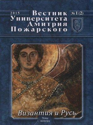 cover image of Вестник Университета Дмитрия Пожарского. 2015, №1(2). Византия и Русь