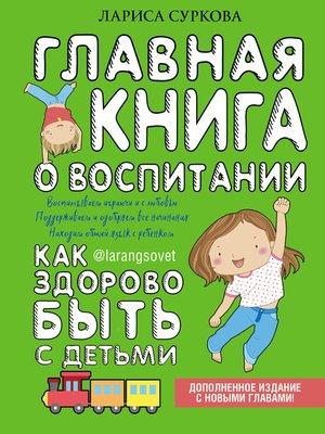 cover image of Главная книга о воспитании. Как здорово быть с детьми