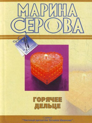 cover image of Горячее дельце