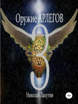 cover image of Оружие Арлегов 3