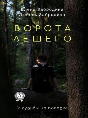 cover image of Ворота Лешего