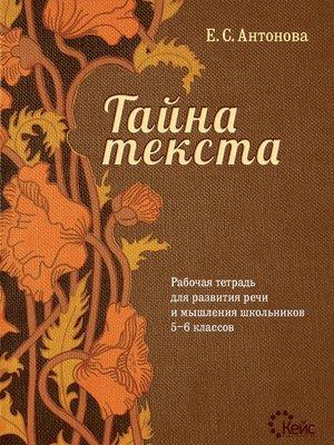 cover image of Рабочая тетрадь для развития речи и мышления школьников 5–6 классов