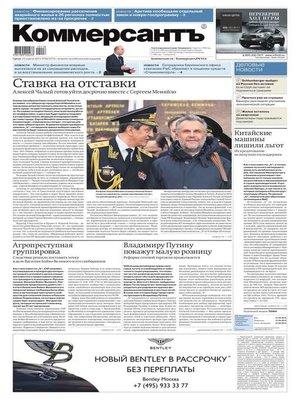 cover image of Коммерсантъ (понедельник-пятница) 66-2015