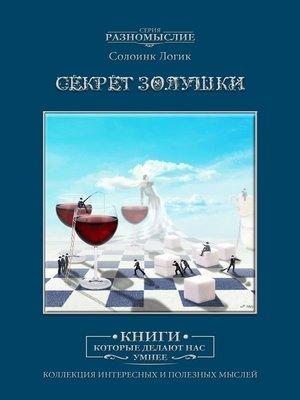 cover image of Секрет Золушки