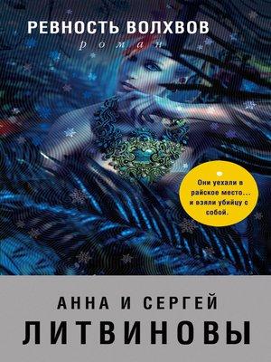 cover image of Ревность волхвов