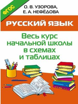 cover image of Русский язык. Весь курс начальной школы в схемах и таблицах