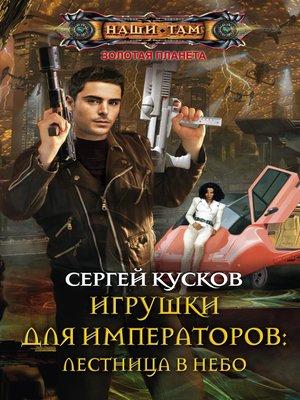 cover image of Игрушки для императоров