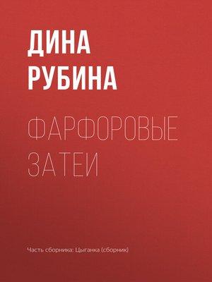 cover image of Фарфоровые затеи